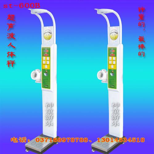 超声波人体秤ST-600B