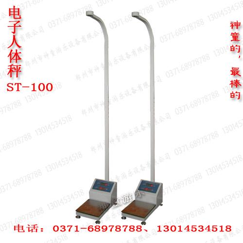 ST-100人体秤