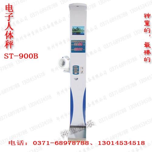 ST-900B人体秤