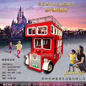 神童观光车双层伦敦巴士